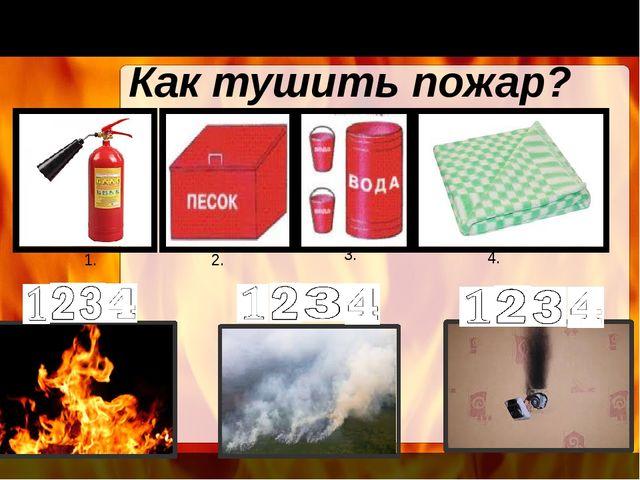 Как тушить пожар? 1. 2. 3. 4.