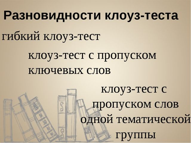 Разновидности клоуз-теста гибкий клоуз-тест клоуз-тест с пропуском ключевых с...
