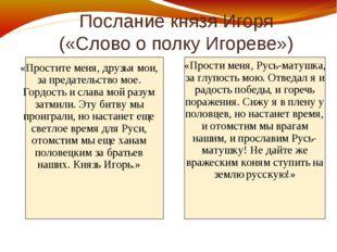 Послание князя Игоря («Слово о полку Игореве») «Простите меня, друзья мои, з