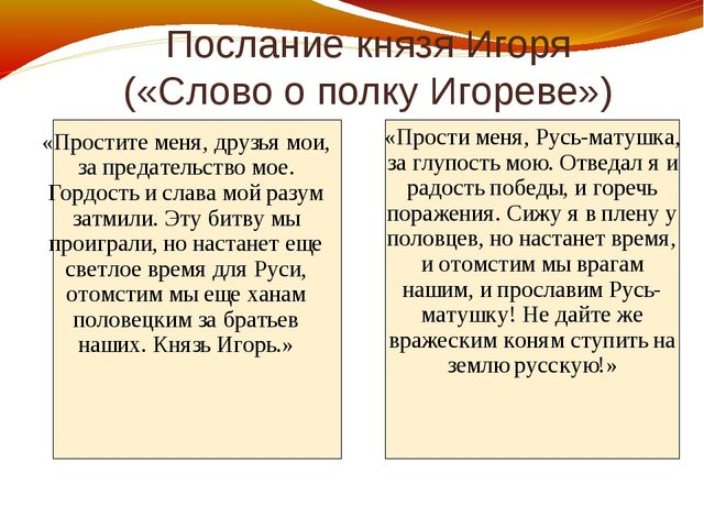 Послание князя Игоря («Слово о полку Игореве») «Простите меня, друзья мои, з...