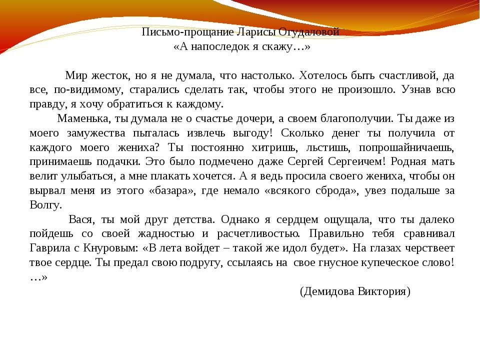Письмо-прощание Ларисы Огудаловой «А напоследок я скажу…» Мир жесток, но я не...