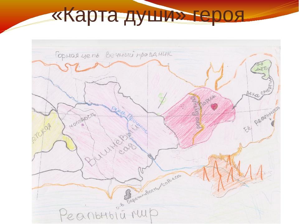 «Карта души» героя