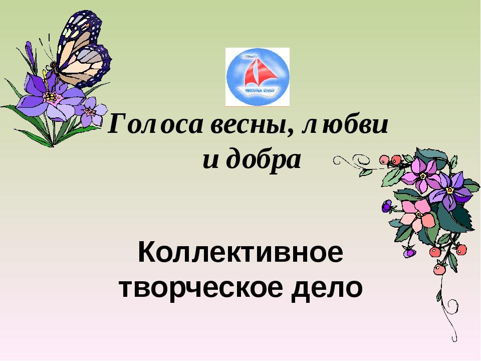Голоса весны, любви и добра Коллективное творческое дело