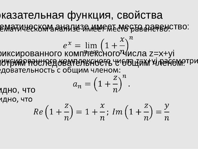Показательная функция, свойства