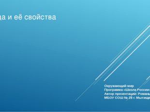Вода и её свойства Окружающий мир Программа «Школа России» Автор презентации: