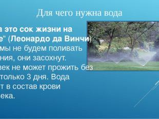 """Для чего нужна вода """"Вода это сок жизнина Земле"""" (Леонардо да Винчи) Если м"""