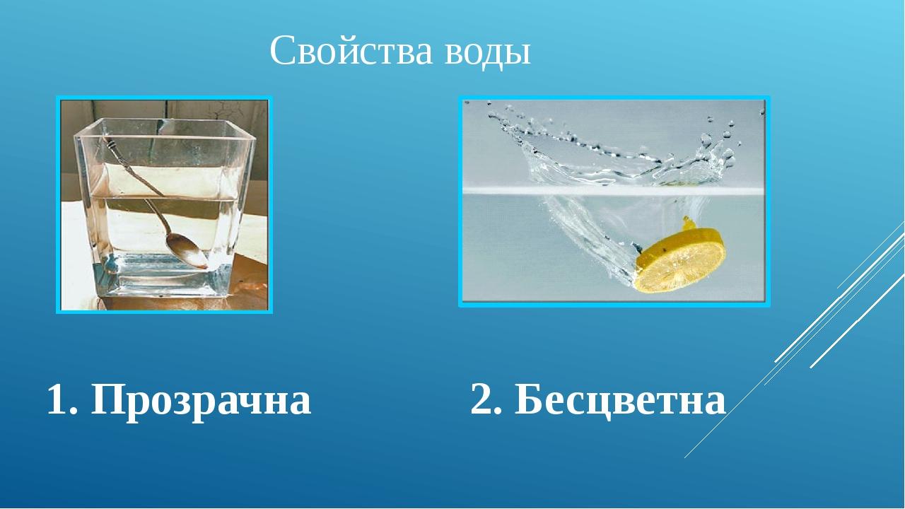 Свойства воды 1. Прозрачна 2. Бесцветна