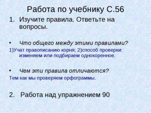 Работа по учебнику С.56 Изучите правила. Ответьте на вопросы. Что общего межд