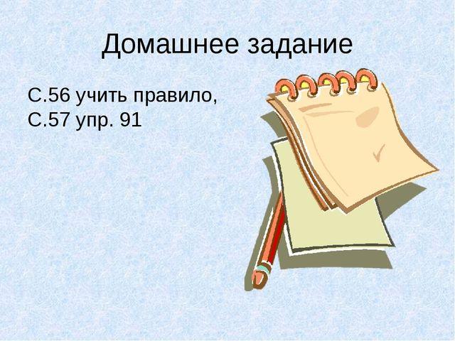 Домашнее задание С.56 учить правило, С.57 упр. 91