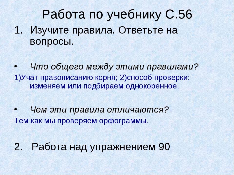 Работа по учебнику С.56 Изучите правила. Ответьте на вопросы. Что общего межд...