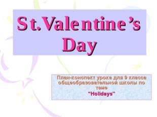 St.Valentine's Day План-конспект урока для 9 класса общеобразовательной школы