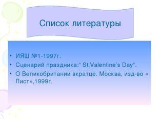 """Список литературы ИЯШ №1-1997г. Сценарий праздника:"""" St.Valentine's Day"""". О В"""