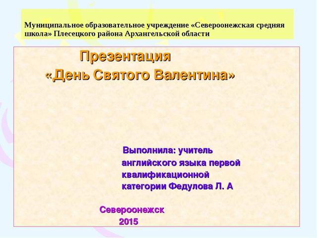 Муниципальное образовательное учреждение «Североонежская средняя школа» Плесе...