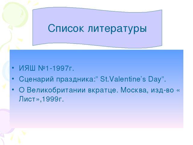 """Список литературы ИЯШ №1-1997г. Сценарий праздника:"""" St.Valentine's Day"""". О В..."""