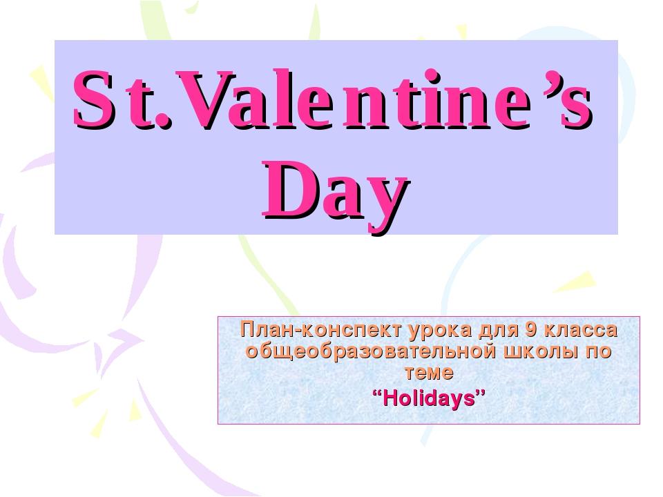 St.Valentine's Day План-конспект урока для 9 класса общеобразовательной школы...