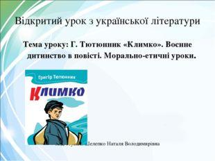 Відкритий урок з української літератури Тема уроку: Г. Тютюнник «Климко». Воє