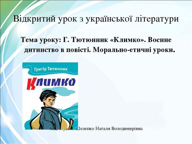 Відкритий урок з української літератури Тема уроку: Г. Тютюнник «Климко». Воє...
