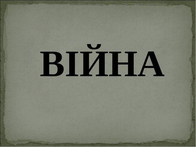 ВІЙНА
