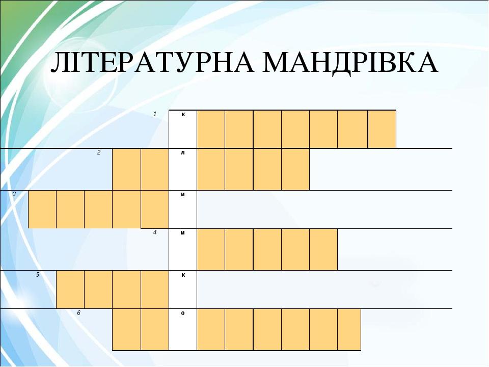 ЛІТЕРАТУРНА МАНДРІВКА 1к 2л 3и 4м 5...
