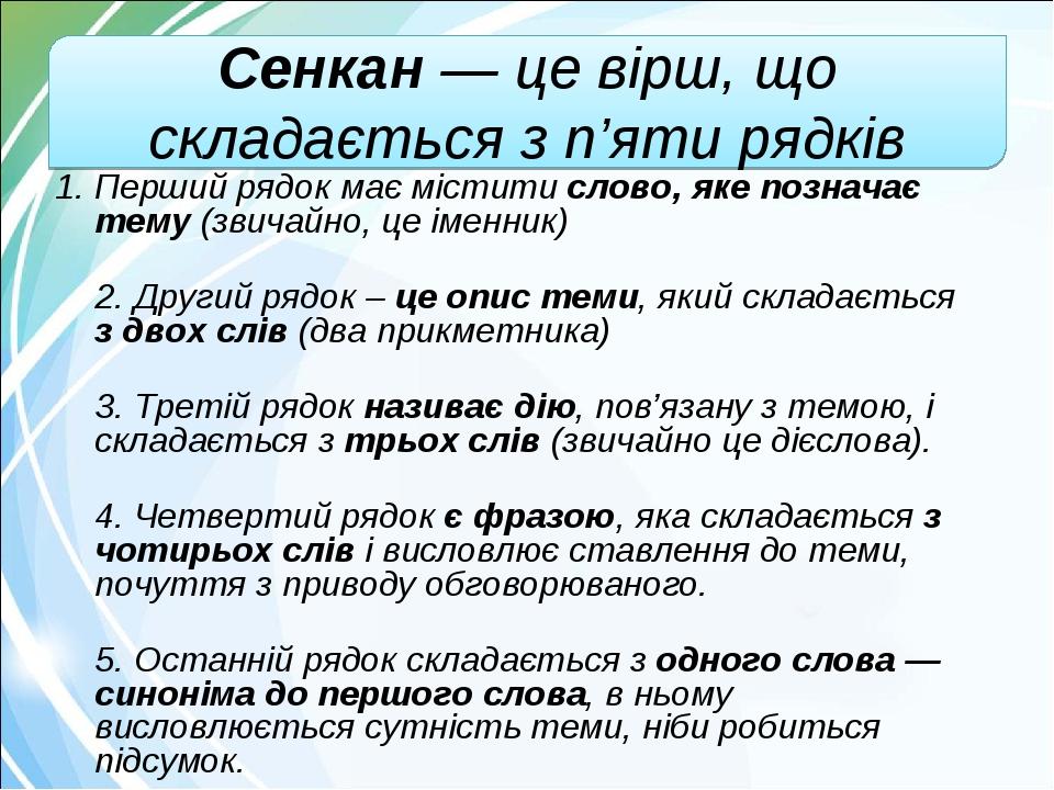 Сенкан — це вірш, що складається з п'яти рядків 1. Перший рядок має містити с...