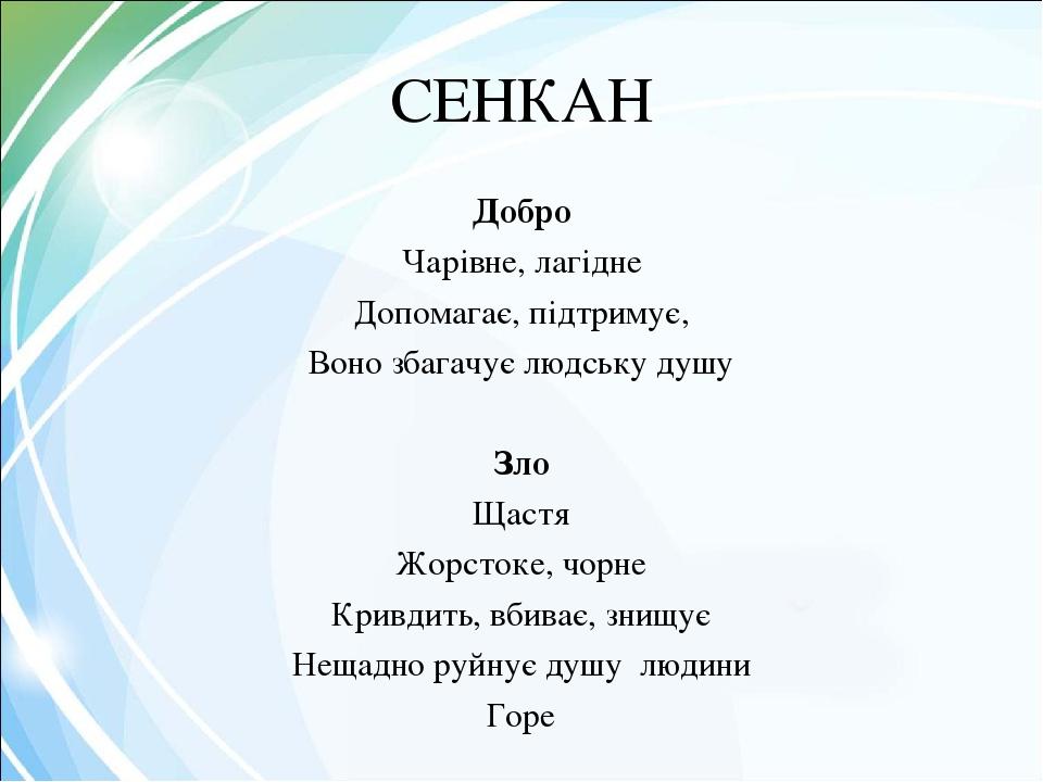 СЕНКАН Добро Чарівне, лагідне Допомагає, підтримує, Воно збагачує людську душ...