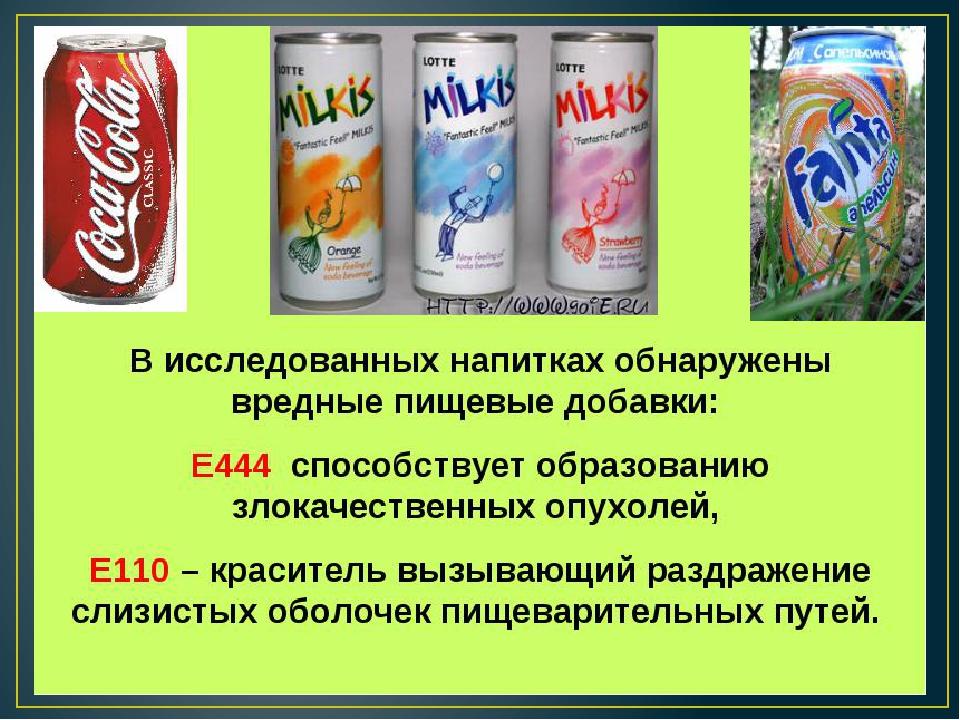 11 слайд это вещества, которые никогда не употребляются самостоятельно, а вводятся в продукты питания при изготовлении