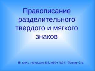 Правописание разделительного твердого и мягкого знаков 3Б класс Чернышова Е.В