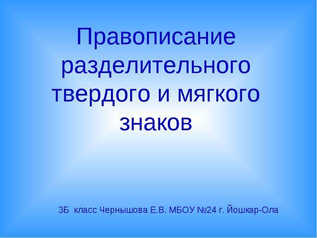 Правописание разделительного твердого и мягкого знаков 3Б класс Чернышова Е.В...