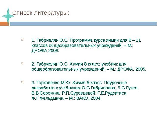 Список литературы: 1. Габриелян О.С. Программа курса химии для 8 – 11 классов...