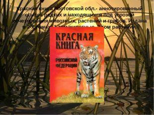 Красная книга Ростовской обл.- аннотированный список редких и находящихся под