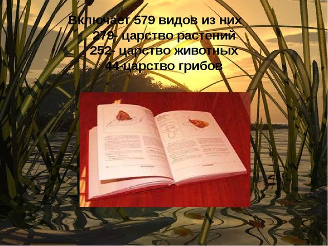 Включает 579 видов из них 279- царство растений 252- царство животных 44-царс...