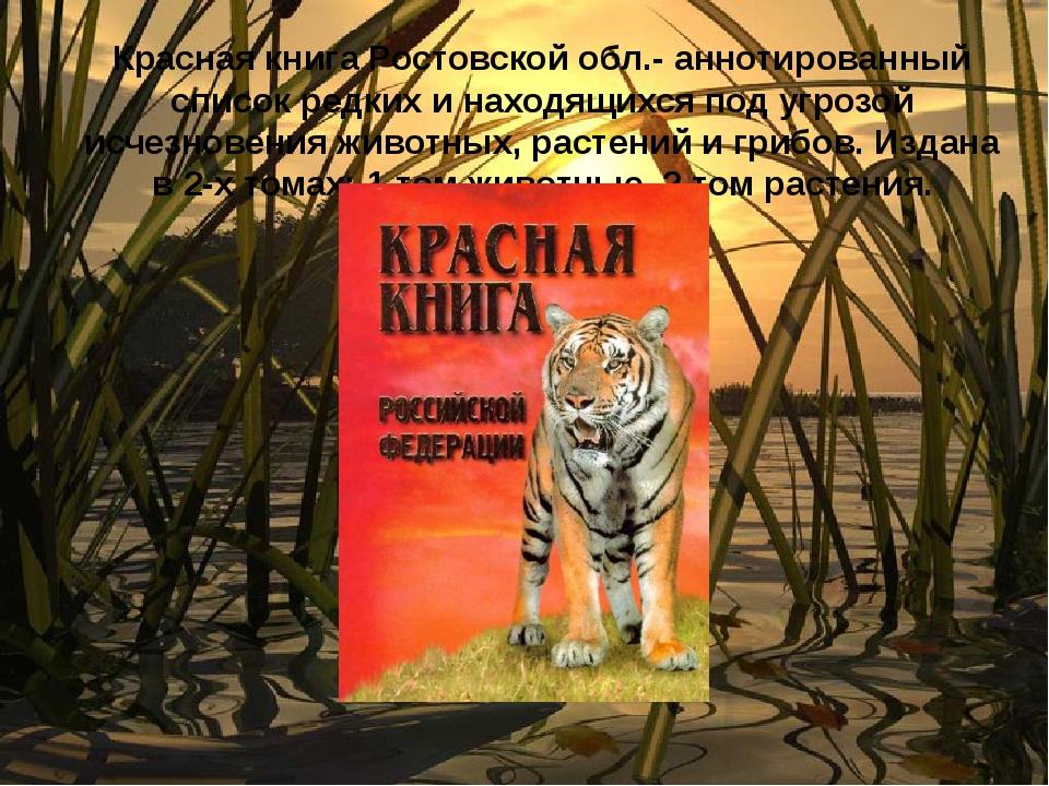 Красная книга Ростовской обл.- аннотированный список редких и находящихся под...