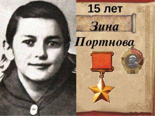 Зина Портнова 15 лет
