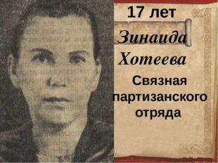 Зинаида Хотеева  17 лет Связная партизанского отряда
