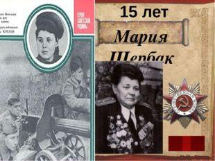 Мария Щербак 15 лет