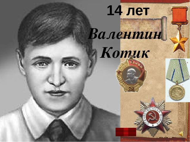 Валентин Котик 14 лет
