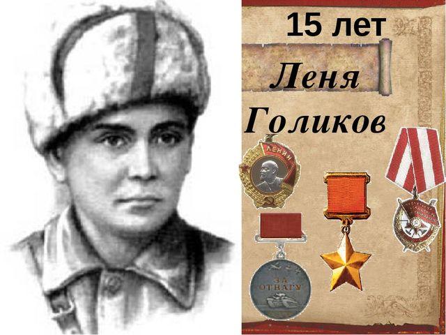 Леня Голиков 15 лет
