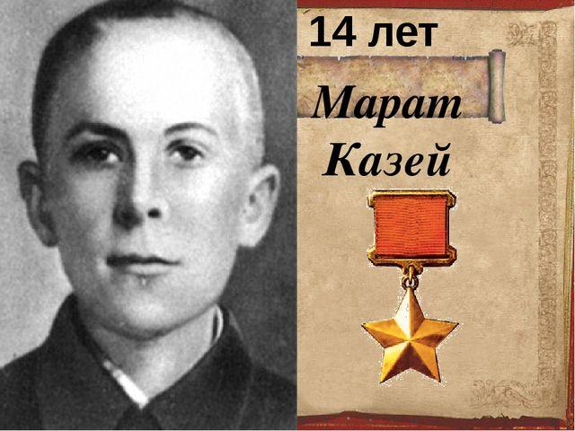 Марат Казей 14 лет