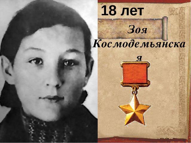 Зоя Космодемьянская 18 лет