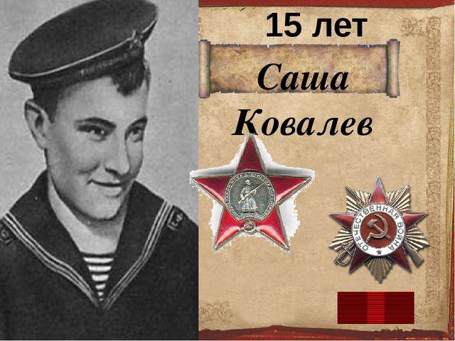 Саша Ковалев 15 лет
