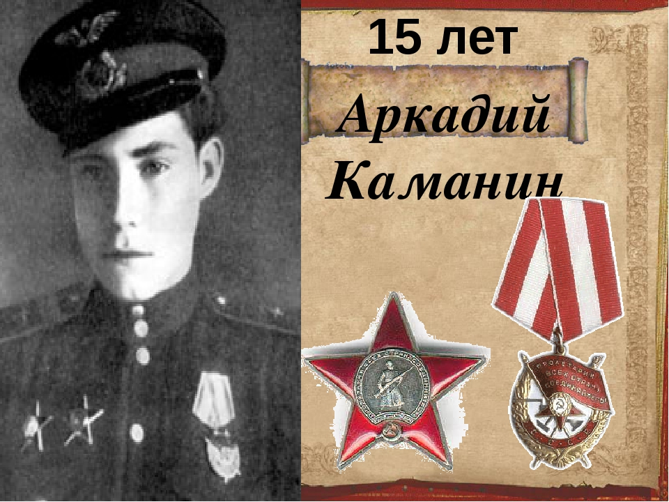 Аркадий Каманин 15 лет