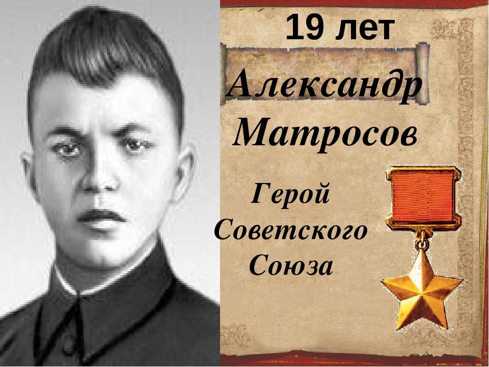 Александр Матросов 19 лет Герой Советского Союза