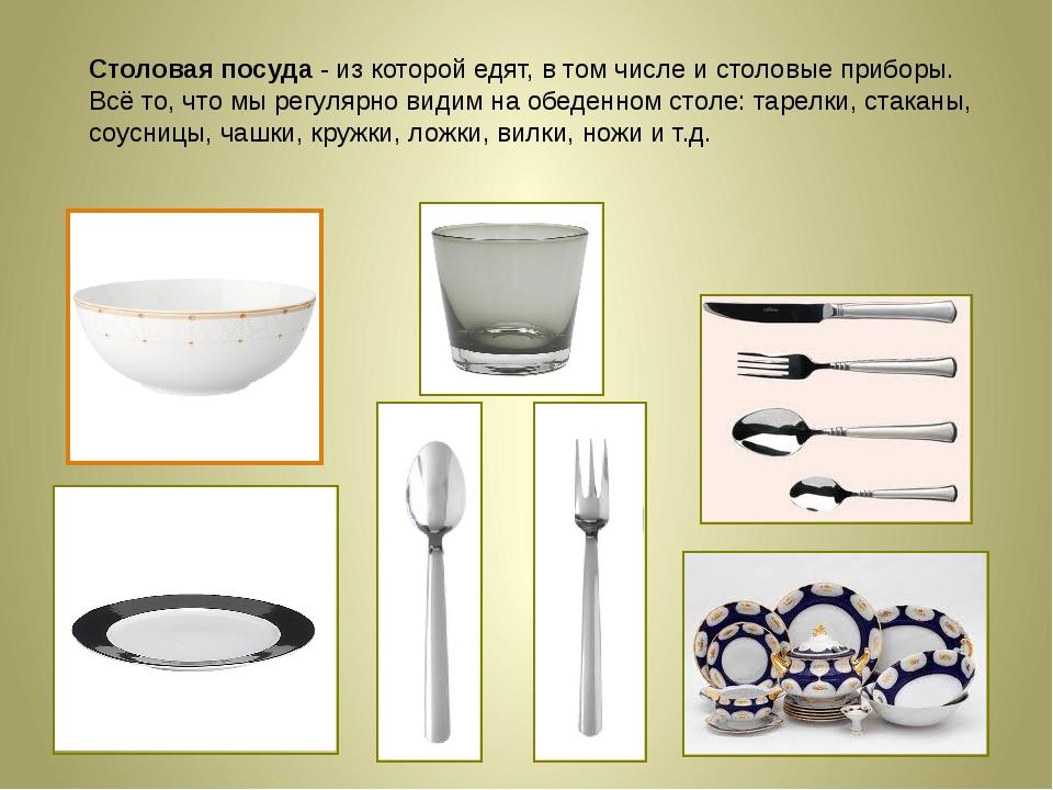 предметы столовой посуды картинки торговли