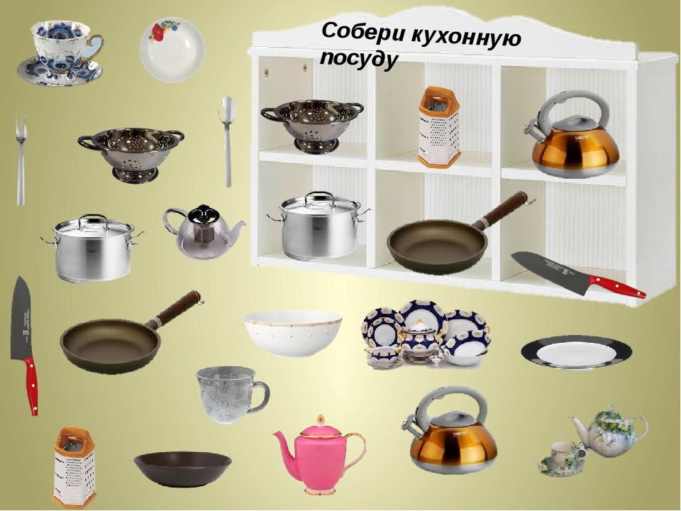 предметы посуды фото с названием видео, урок содержит