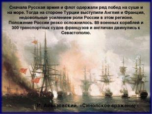 И. Айвазовский. «Синопское сражение» Сначала Русская армия и флот одержали ря