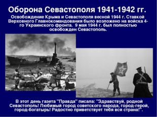 Оборона Севастополя 1941-1942 гг. Освобождение Крыма и Севастополя весной 194