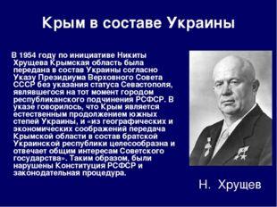 Крым в составе Украины В 1954 году по инициативе Никиты Хрущева Крымская обла
