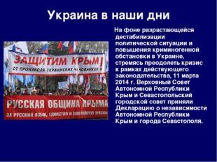 Украина в наши дни На фоне разрастающейся дестабилизации политической ситуаци