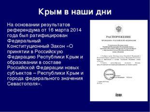 Крым в наши дни На основании результатов референдума от 16 марта 2014 года бы