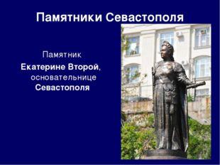 Памятники Севастополя Памятник Екатерине Второй, основательнице Севастополя